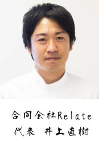 合同会社リレイト 井上直樹