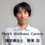 パース 理学療法士 野澤涼