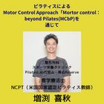 ピラティス増渕先生(理学療法士)